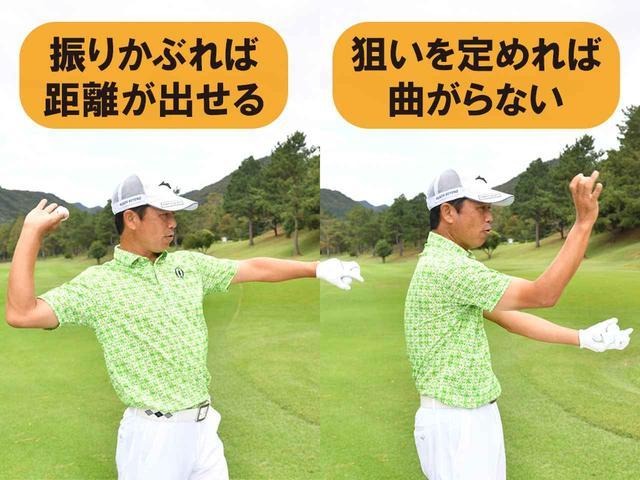 画像: (左)「距離が遠ければ、自然とフォームも大きくなります。野球のキャッチボールと同じですよね」 (右)「カップまでの距離が近ければ、自然と振り幅が小さくなり、正確に狙いやすくなります」