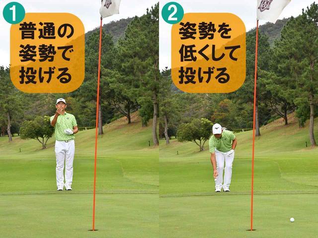 画像2: 手でボールを投げてグリーンをチェックしてみよう