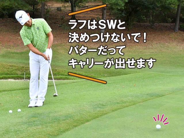 画像1: 手でボールを投げてグリーンをチェックしてみよう