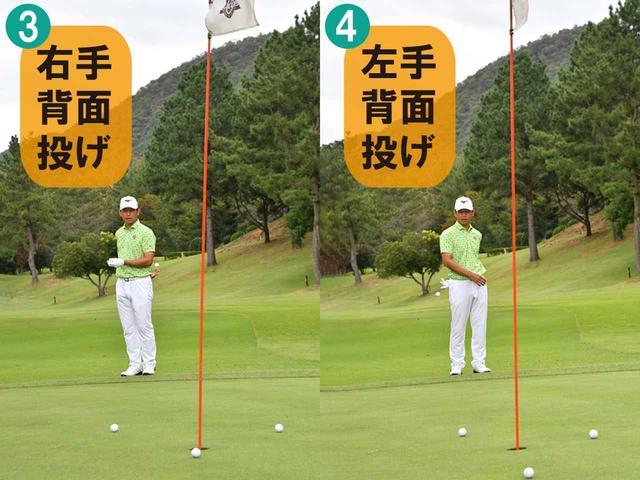 画像3: 手でボールを投げてグリーンをチェックしてみよう