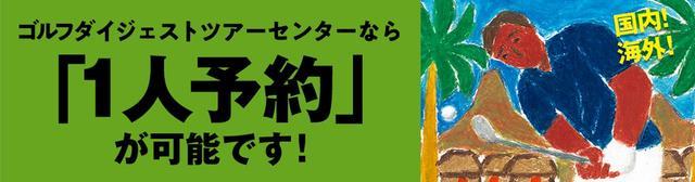 画像: ゴルフダイジェストツアーがおすすめ 沖縄バミューダ(ティフトン)グリーンの名コース