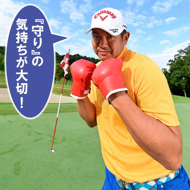 画像: 【解説】米田 貴プロ よねだたかし。弊誌漫画「新モダンゴルフ」のヨネでおなじみ。親しみやすさと、アマチュアに寄り添ったレッスンに定評がある。ETGA副社長