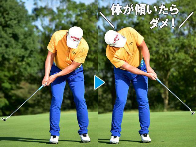 画像1: 【下りスライス】ストロークはスタンス幅でいい