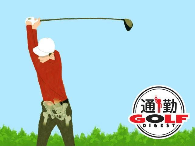 画像: 【通勤GD】Dr.クォンの反力打法 Vol.36 バックスウィングで骨盤は20度左に傾く ゴルフダイジェストWEB - ゴルフへ行こうWEB by ゴルフダイジェスト
