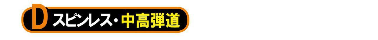 画像6: 同じ7番でも打ち方のアレンジが必要 インパクトポイントを意識して、クラブの性能を生かそう