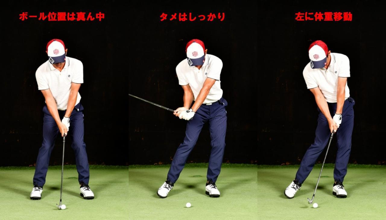 画像3: 同じ7番でも打ち方のアレンジが必要 インパクトポイントを意識して、クラブの性能を生かそう