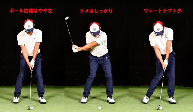 画像5: 同じ7番でも打ち方のアレンジが必要 インパクトポイントを意識して、クラブの性能を生かそう