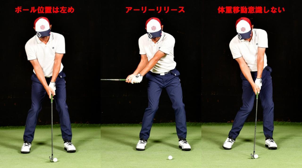 画像7: 同じ7番でも打ち方のアレンジが必要 インパクトポイントを意識して、クラブの性能を生かそう