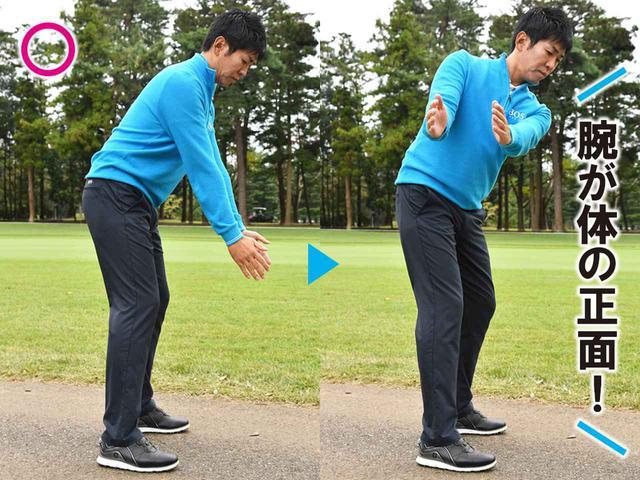 画像1: 腕は体の正面から外れないバックスウィング