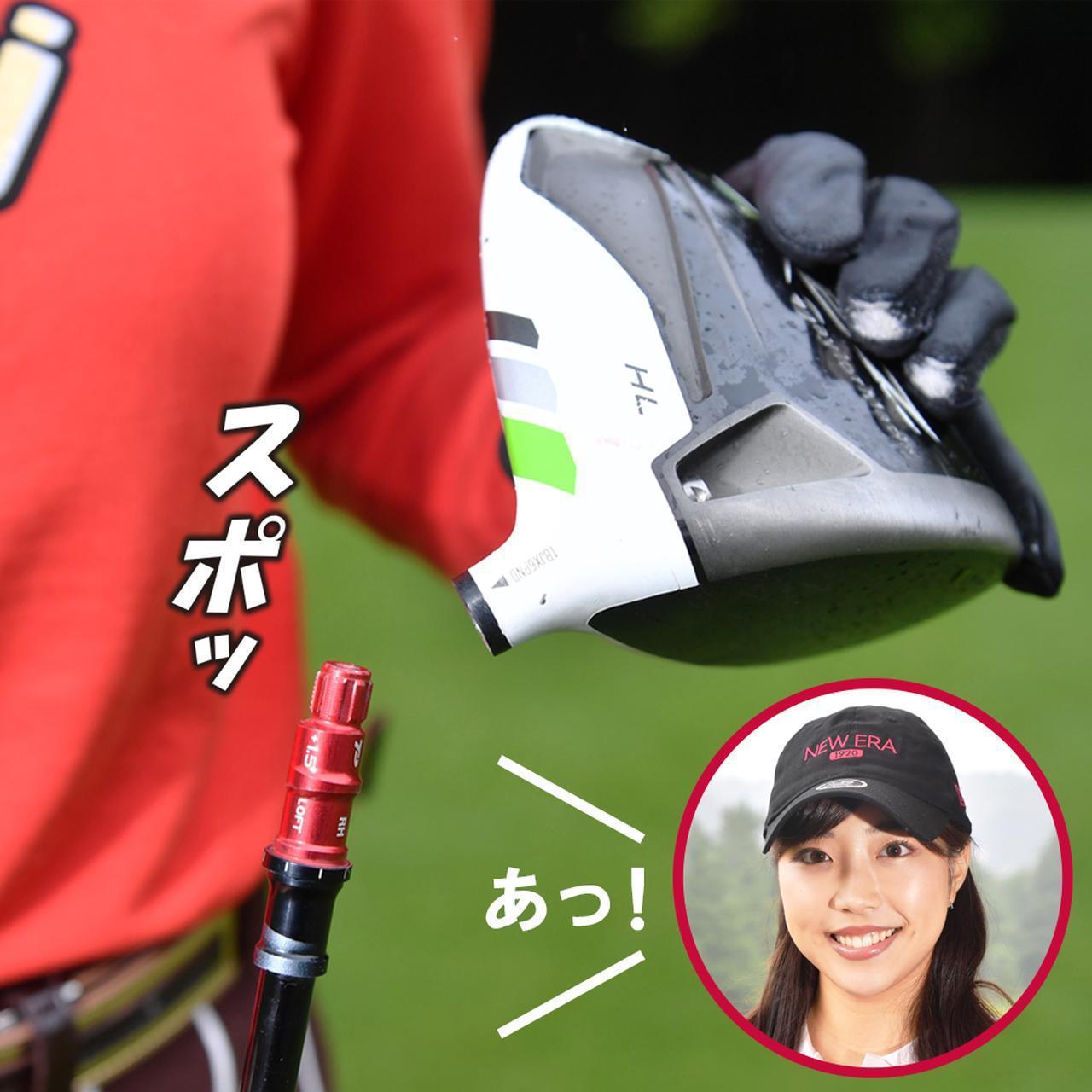 画像: 【新ルール】プレー中、ドライバーのカチャカチャ機能でドライバーのヘッドをいったん外して、元に戻した。これって性能変更? 使ってもOK? - ゴルフへ行こうWEB by ゴルフダイジェスト