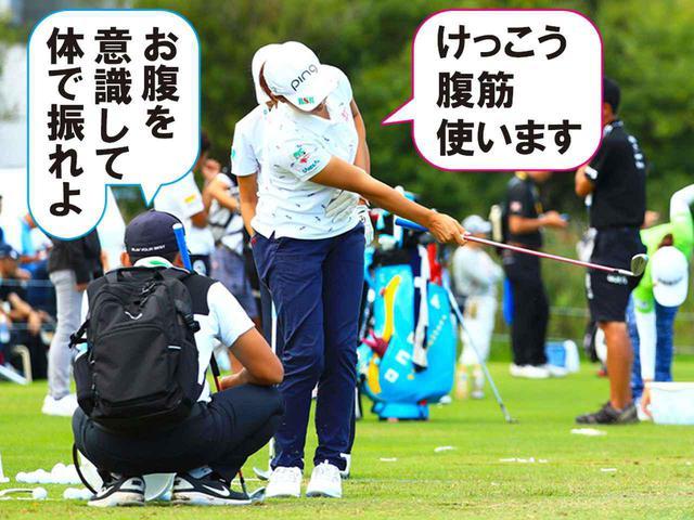画像: 【ドリル】参考になる! しぶこの練習法、全部出し。日々どんな練習を行っているのかを徹底取材 - ゴルフへ行こうWEB by ゴルフダイジェスト