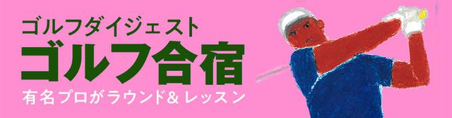 画像: 一人参加が可能です golfdigest-play.jp