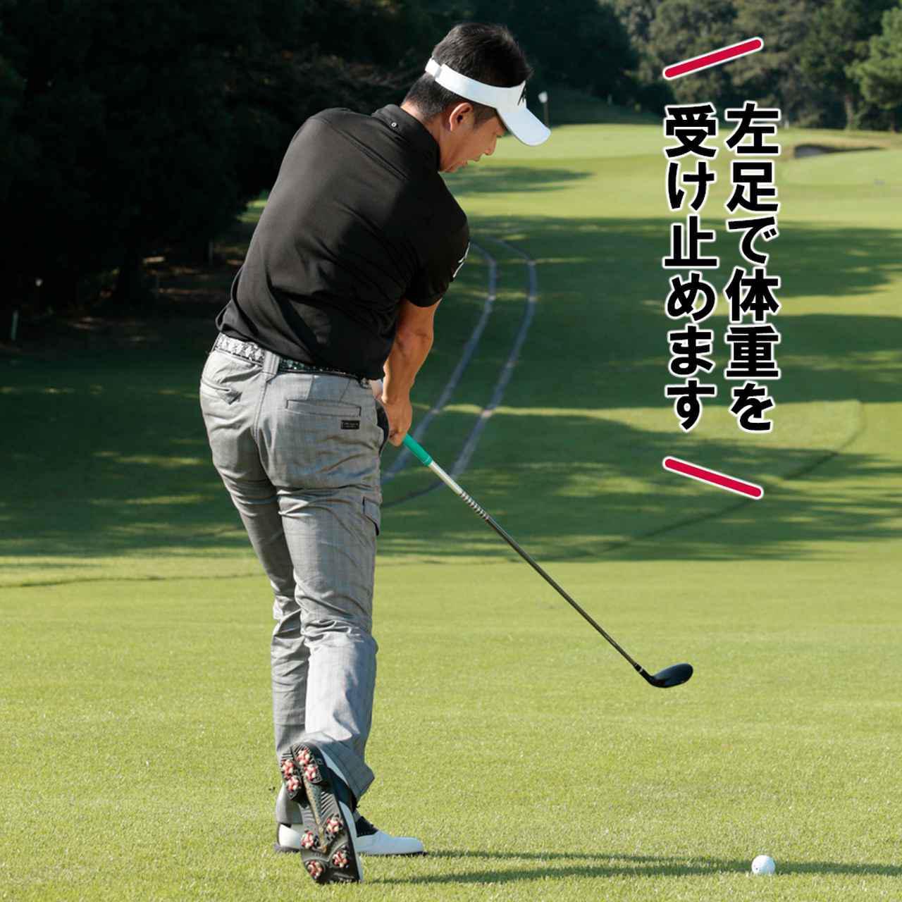 画像: 【スウィングのPOINT④】 右足をしっかり蹴って左足に乗っていく