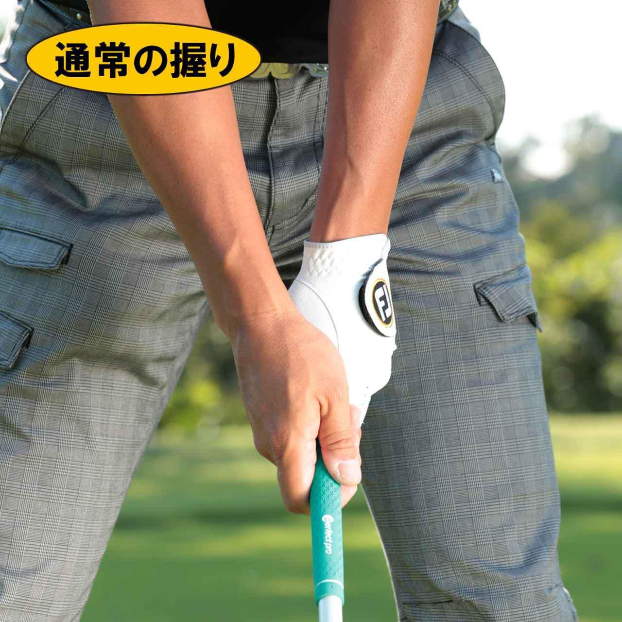 画像: 通常よりも右手を上からかぶせて握る。このとき右肩が前に出ないように注意しよう