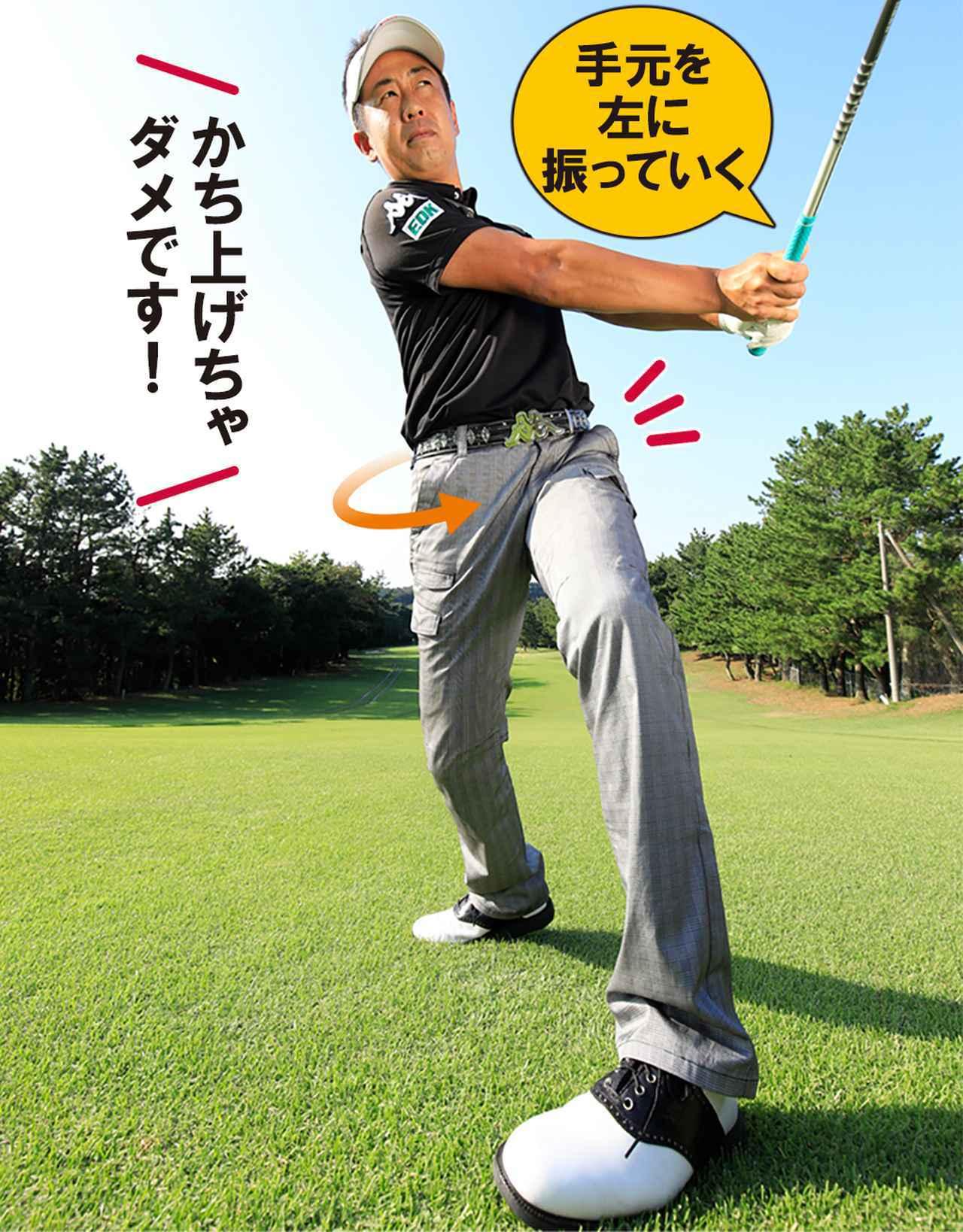 画像: 【スウィングのPOINT①】 手首の角度を保って左下に振っていく