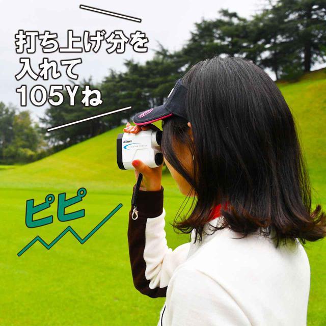 画像: 【新ルール】距離計で高低差を加味した計測をした、これっていいの? - ゴルフへ行こうWEB by ゴルフダイジェスト