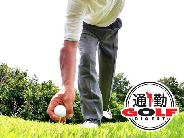 画像: 【通勤GD】高松志門・奥田靖己の一行レッスンVol.41 「今日はダメや」はいい日の始まり  ゴルフダイジェストWEB - ゴルフへ行こうWEB by ゴルフダイジェスト