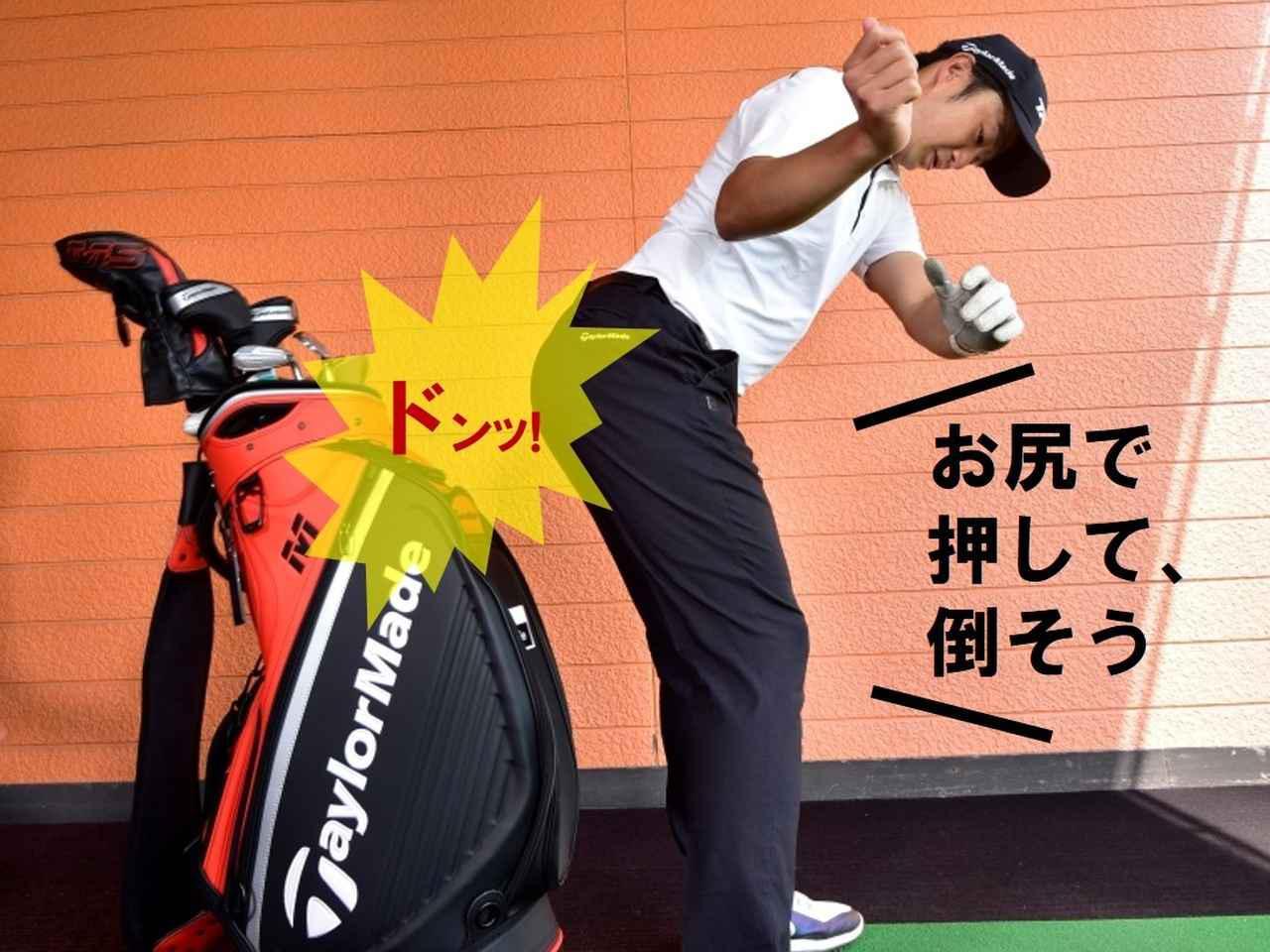 画像: 【スライス解決】プッシュスライスはお尻をドン。プルスライスはステップ打ち。「この練習で直しましょう」by目崎秀憲プロ(後編) - ゴルフへ行こうWEB by ゴルフダイジェスト
