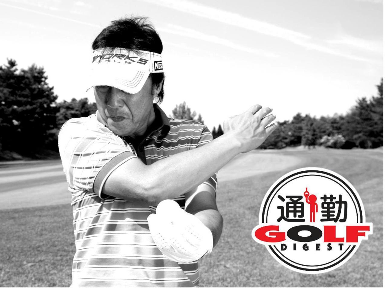 画像: 【通勤GD】高松志門・奥田靖己の一行レッスンVol.42  もっと低く打てますか?  ゴルフダイジェストWEB - ゴルフへ行こうWEB by ゴルフダイジェスト