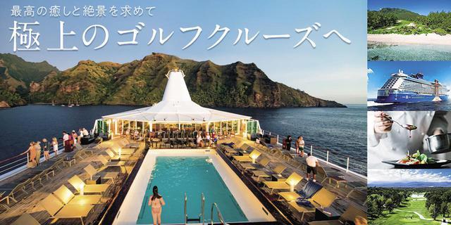 画像: 最新号の特集はクルーズ旅行 golfdigest-play.jp