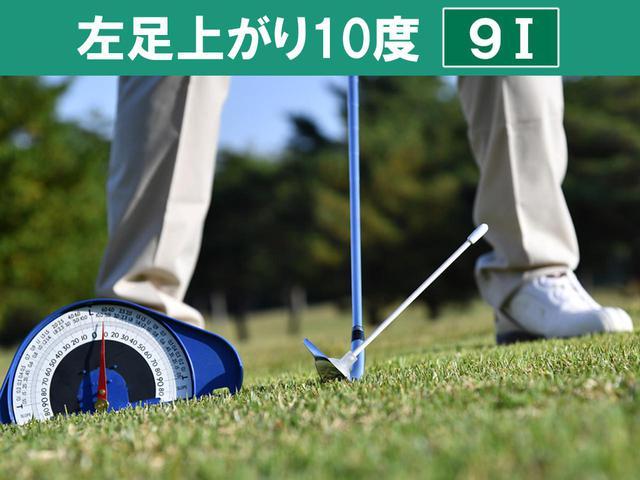 画像4: 何番で打つ? 5度ごとに番手を上げる