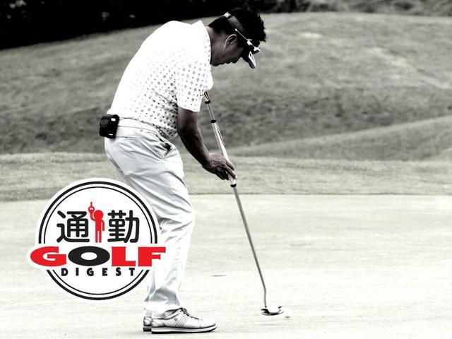 画像: 【通勤GD】高松志門・奥田靖己の一行レッスンVol.39 「気分は30センチオーバー」ゴルフダイジェストWEB - ゴルフへ行こうWEB by ゴルフダイジェスト