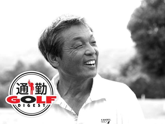 画像: 【通勤GD】高松志門・奥田靖己の一行レッスンVol.44 「奇人変人になるな」 ゴルフダイジェストWEB - ゴルフへ行こうWEB by ゴルフダイジェスト