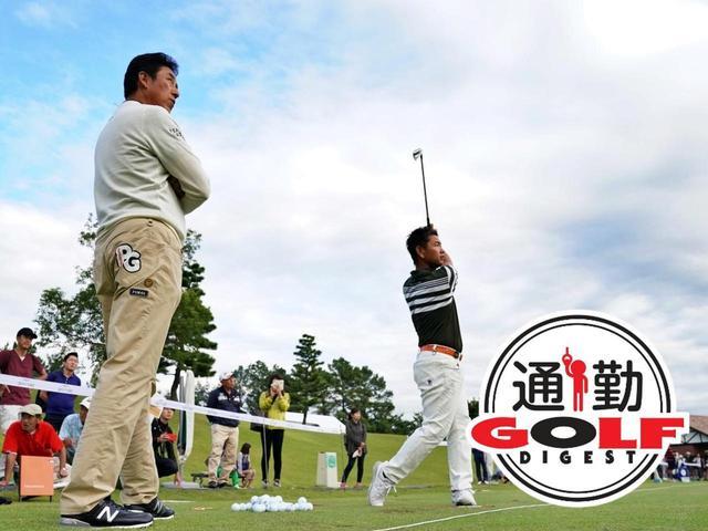 画像: 【通勤GD】芹澤信雄「1番ホールの木の下で…」Vol.49 「飛ばす」ばかりではゴルフにならない ゴルフダイジェストWEB - ゴルフへ行こうWEB by ゴルフダイジェスト