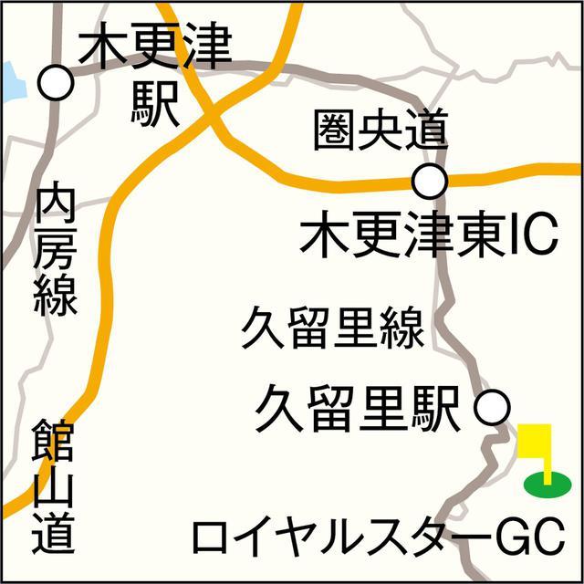 画像: 圏央道・木更津東ICより約15分