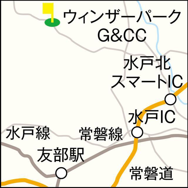 画像: 常磐道・水戸ICから約25分