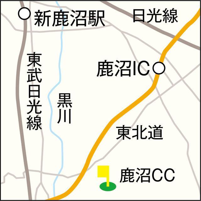 画像: 東北道・鹿沼ICより7分
