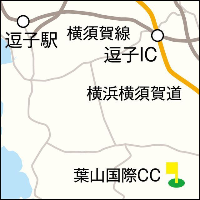 画像: 横浜横須賀道・逗子ICから8キロ