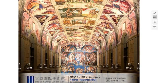 画像: 大塚国際美術館|徳島県鳴門市にある陶板名画美術館