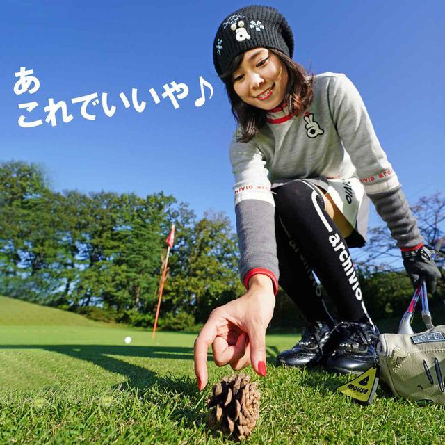 画像2: 【新ルール】松かさでボールをマークした…認められる?