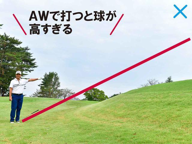 画像2: 砲台グリーンの寄せ方は、低い球のワンクッションが基本