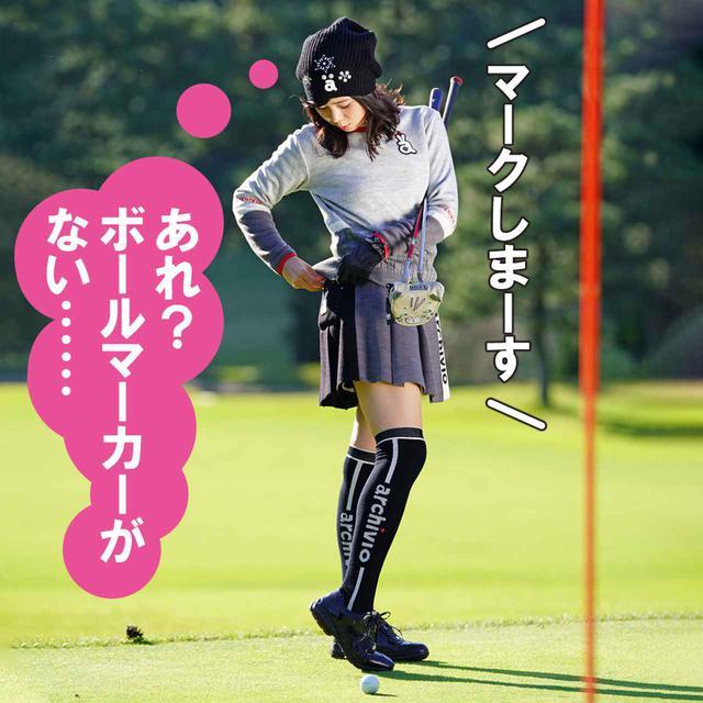 画像1: 【新ルール】松かさでボールをマークした…認められる?