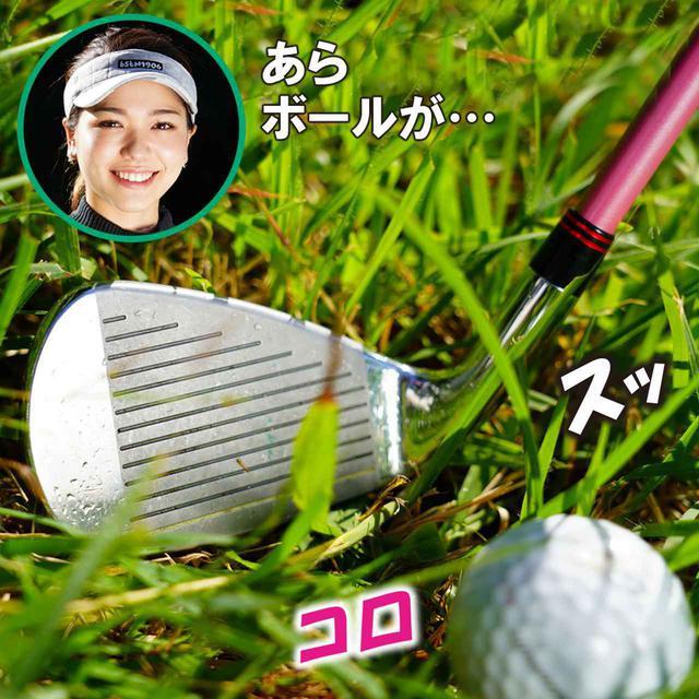 画像: 【新ルール】ソールしたら球が動いた…このときの対処法は? - ゴルフへ行こうWEB by ゴルフダイジェスト