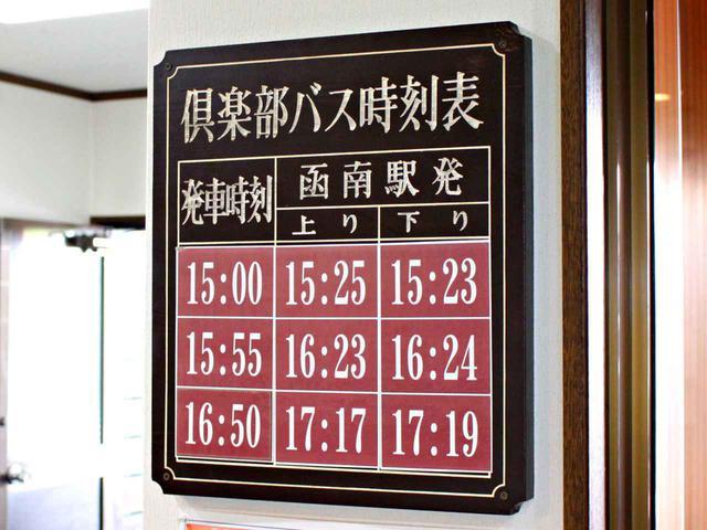 画像: 平日でもクラブバスが函南駅まで出ている