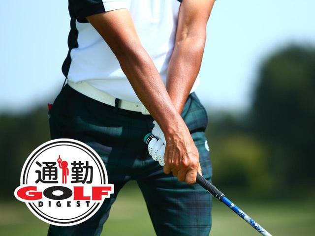 """画像: 【通勤GD】芹澤信雄「1番ホールの木の下で…」Vol.52 ゴルフの上達には""""順番""""が大事です ゴルフダイジェストWEB - ゴルフへ行こうWEB by ゴルフダイジェスト"""
