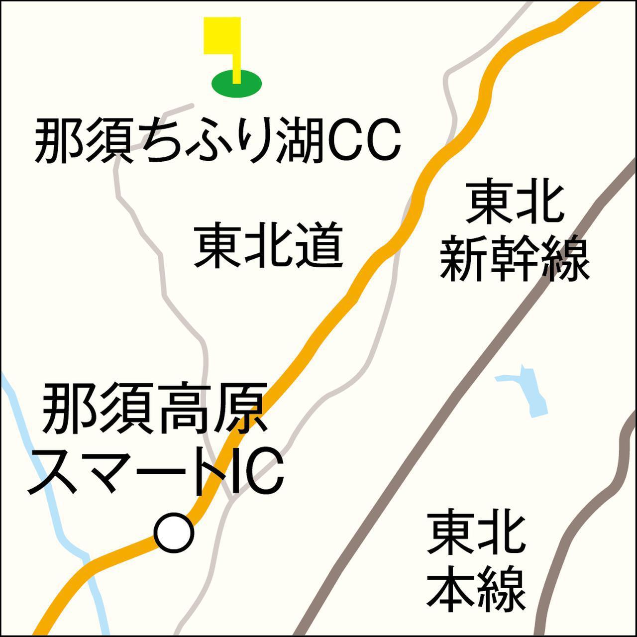 画像: 東北道・那須高原スマートICから約10分