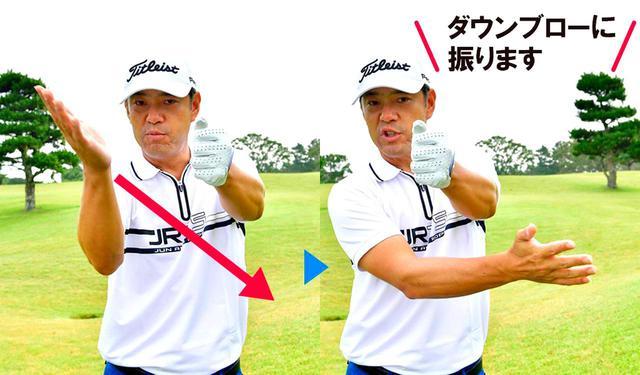 画像: 球が沈んでいる…フェースを開いてコックを使って上から当てる