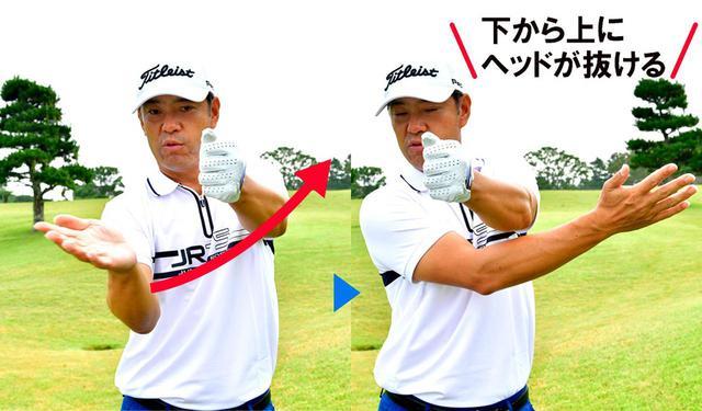 画像: 球が浮いている…ハンドレイトに構えてボール手前からザザーっと打つ
