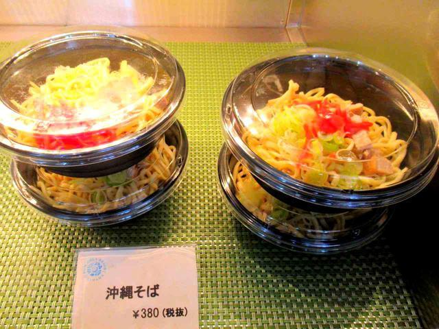 画像2: 沖縄ならではのおむすび? が大人気。小腹が空いたときにちょうどいい小ぶりな沖縄そばも