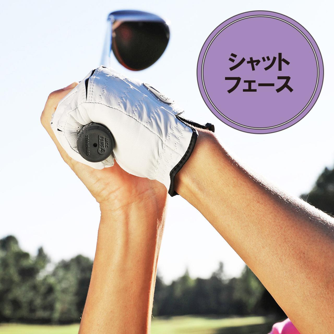 画像: 左手首を手のひら側に折る。フェース面が空を向き左手甲が丸い