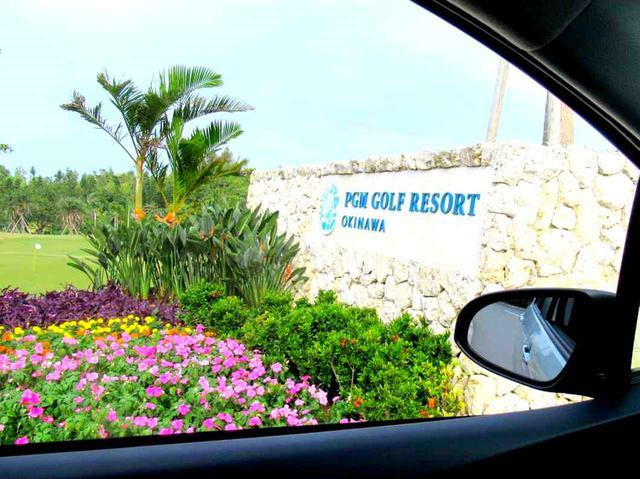 画像1: 那覇市内から1時間ほどで「PGMゴルフリゾート沖縄」へ到着。ヤシの木のがリゾート気分を盛り上げます。隅々までメンテナンスが行き届き、さすがグランPGM