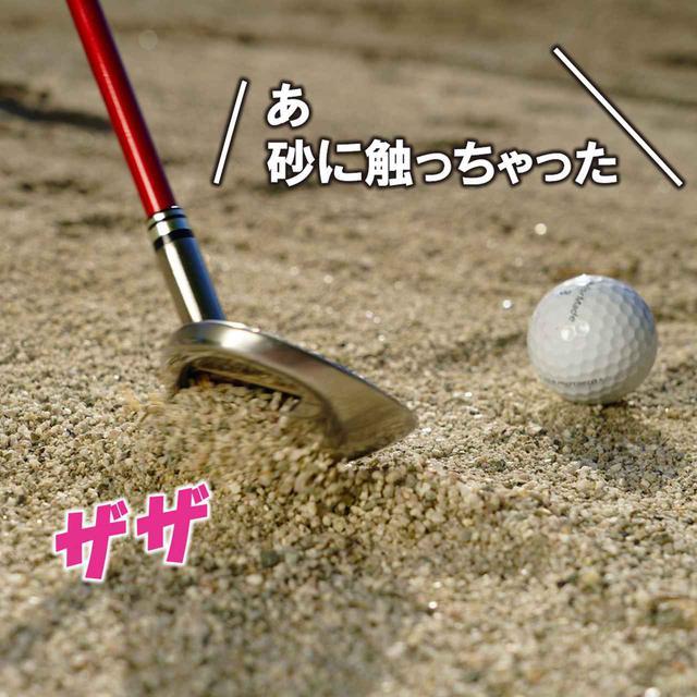 画像2: 【新ルール】バンカーショットのテークバックで、クラブが砂に触れた。そのときの対処は?