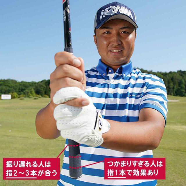 画像: 【グリップ】さぁ、あなたは指何本ぶん余らせて握る? 短く握る大研究(後編) - ゴルフへ行こうWEB by ゴルフダイジェスト