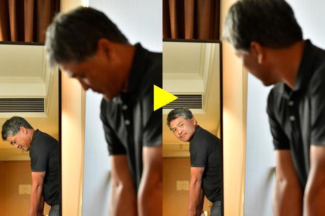 画像: ここがミソ! 一度真剣に構えてから鏡を見る