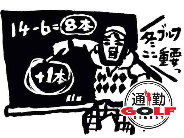 画像: 【通勤GD】頑固おやじのクラブ工房 Vol.1  冬のラウンド対策に効くクラブチューンは何?  ゴルフダイジェストWEB - ゴルフへ行こうWEB by ゴルフダイジェスト