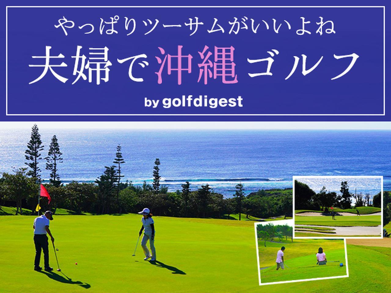 画像: 沖縄 ゴルフ旅行 - ゴルフへ行こうWEB by ゴルフダイジェスト